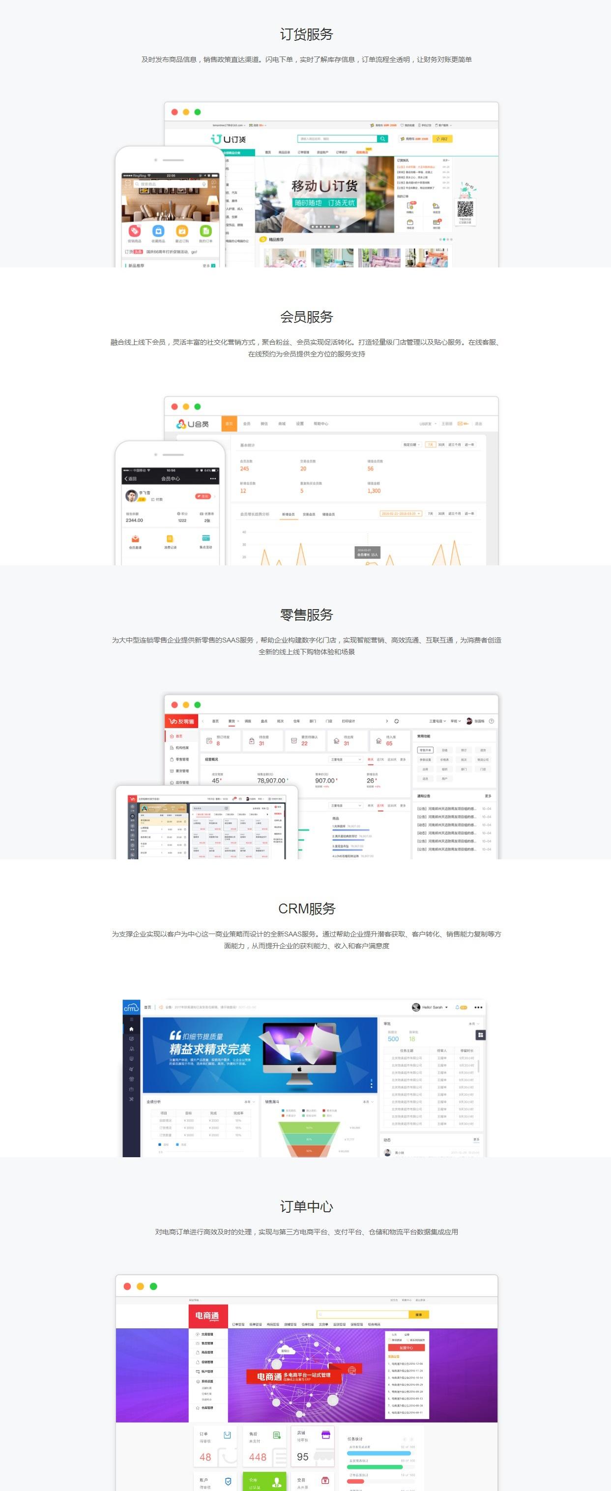 营销云产品配图2.jpg